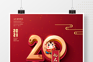 创意简约留白2021新年快乐海报