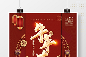 牛年大吉新春主题海报