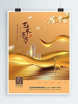 原创高端大气金色地产房地产宣传海报