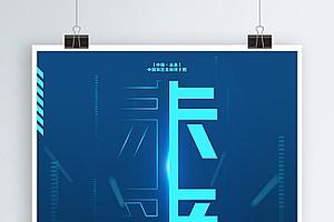 原创蓝色科技未来企业文化海报海