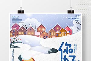 原创你好12月手绘风格海报