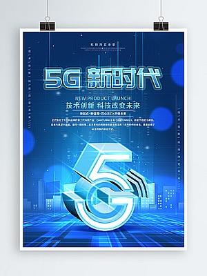 原创创意5G时代科技发布会宣传海报