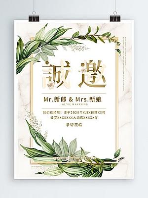 原创欧式简约婚礼邀请函海报小清新迎宾牌