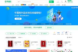 千图网-免费设计图片素材网站-正版图库免费设计素材中国