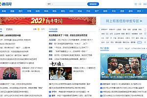 腾讯网-新闻平台