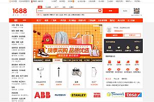 阿里巴巴1688.com – 全球领先的采购批发平台,批发网