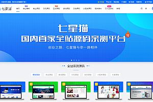 七星猫-高端商业网站模板下载_原创网站模板_亲测网站源码下载平台