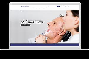 数字化医疗类网站模板