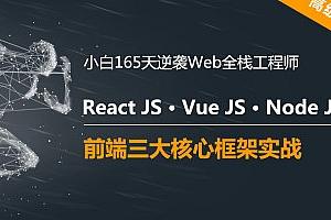 2020逆袭web前端高级开发 | JS/React/VueJS/NodeJS框架实战
