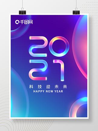 2021梦幻多彩字体设计新年海报-插入相册效果样式