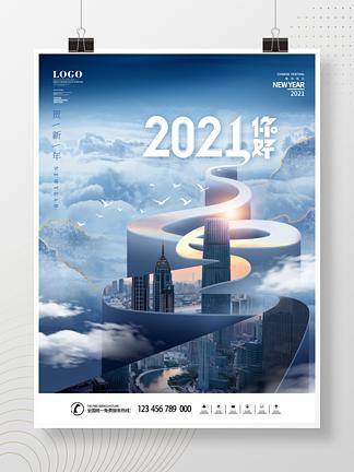 原创2021年元旦节日新年快乐宣传海报