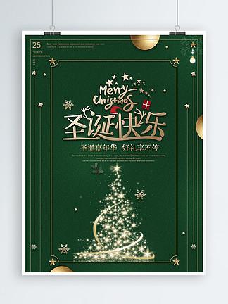 原创圣诞树圣诞节圣诞快乐海报