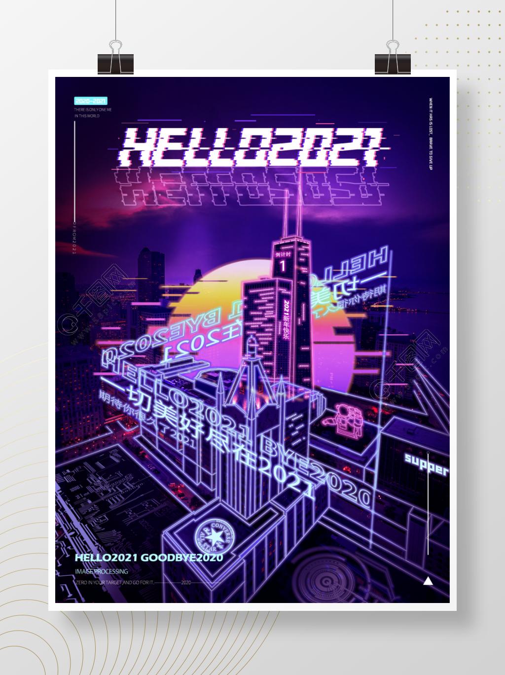 2021赛博朋克风跨年活动海报