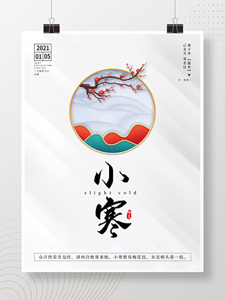 中国风小寒节气海报