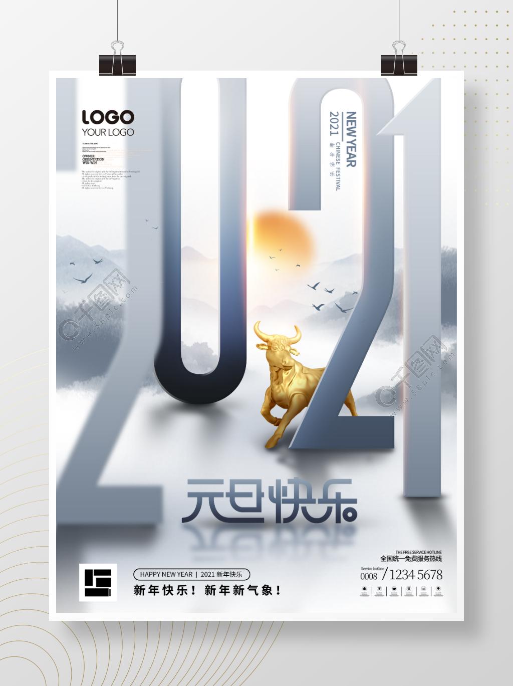 简约中国风2021牛年字体新年创意海报