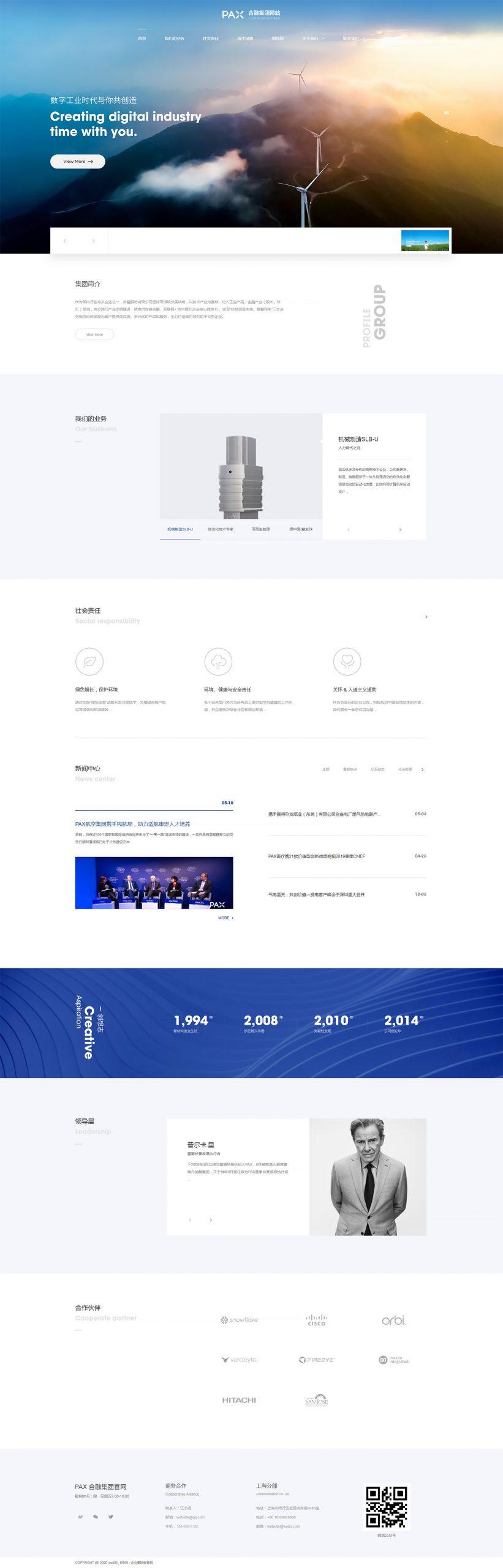 企业集团类网站模板