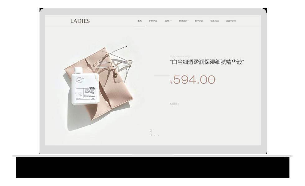 护肤品网站模板