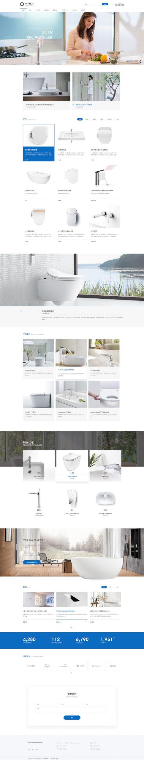 卫浴品牌网站模板