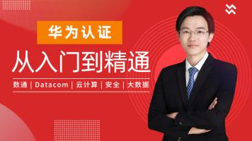 最新华为认证入门到精通 DATACOM数通HCIA HCIP HCIE【思博网络】