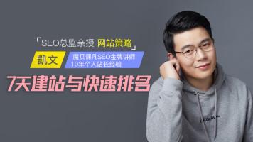 SEO网站优化SEO网赚|熊掌号|网站建设|快速排名|网络推广网络营销