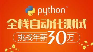 软件测试之python全栈自动化测试工程师第38期【柠檬班VIP】
