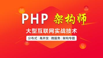PHP7/TP/Mysql/Laravel/Redis/Swoole/golang/Python全栈年薪50万