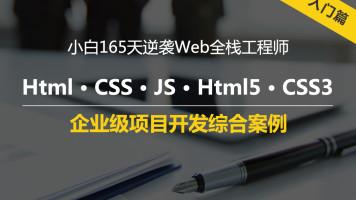 2020web前端开发最新技术(入门篇)Html/CSS/JS/H5/CS3/入门项目